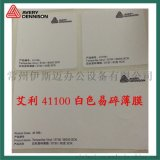 常州艾利Avery法森FASSON白色易碎薄膜pp不干胶标签41100型号80gS7300