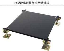 深圳南山OA網路高架地板全鋼防靜電地板PVC地板