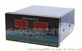 SDJ-3NA 智能轴振动监视保护仪表厂家**徐州六和