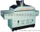 uv乾燥機,uv乾燥固化設備,專業改造UV乾燥系統