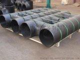 碳鋼無縫三通 卷制大口徑對焊三通 Y型三通廠家