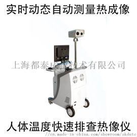 都泰热像SD-M70W红外体温监测人体测温热像仪