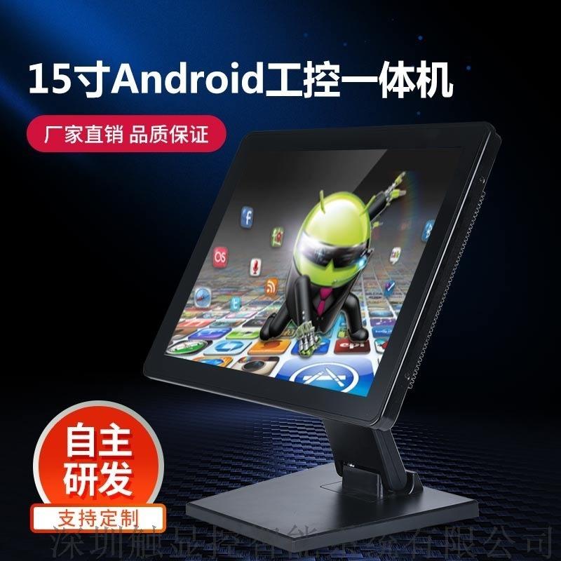 15寸安卓工控一体机 千兆网Android工业平板