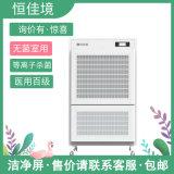 恆佳境空氣潔淨屏 醫院百級空氣淨化屏 移動式空氣屏