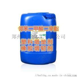 厂家直销邻苯二甲酸二辛脂 橡塑增塑剂 塑料增韧剂