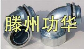 镀锌包塑金属软管弯接头,DWJ90度防水弯头