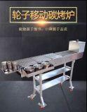 商用木炭烧烤炉 折叠烧烤架 户外便携式烧烤炉