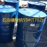 主營55含量石油磺酸鈉T702型-切削液專用