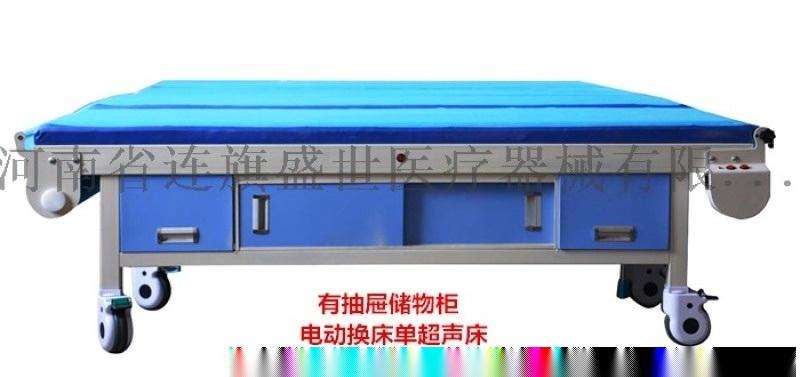 储物柜超声床,河南连旗厂家供应,电动换床单检查床