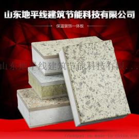 新型保温隔热材料|真石漆一体化板