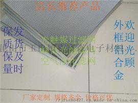 高效除甲醛去異味光觸媒鋁基網