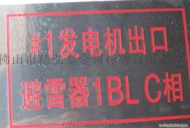 深圳标牌厂专业制作不锈钢腐蚀铭牌