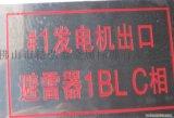 深圳標牌廠專業制作不鏽鋼腐蝕銘牌