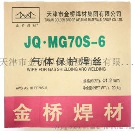 金桥牌二氧化碳气体保护焊丝正规销售