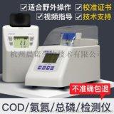 便携式COD氨氮总磷检测仪