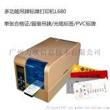 单张标牌打印机L680服装吊牌电缆标识PVC标牌