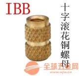 铜螺母镶嵌件IBB、滚花螺母