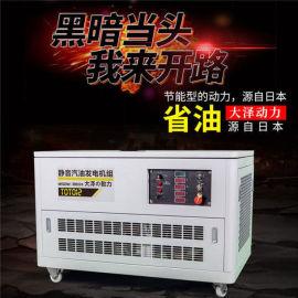 节能省油静音15千瓦汽油发电机四缸