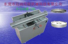 半自动磨刀机(GH-900)