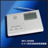 001-JX290 38防區電話報警器 001安防
