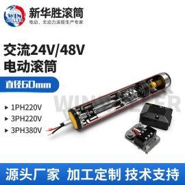 新华胜φ60交流380V电动滚筒包胶多锲带开槽输送机辊筒厂家