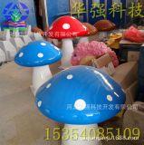 大型户外仿真彩绘蘑菇雕塑 房地产园林绿地景观植物蘑菇 可定做