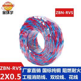 金环宇电线 国标纯铜芯 双绞线 ZBN-RVS 2X0.5消防线 充电线