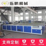 廠家供應PVC塑料管材生產線 雙螺桿塑料擠出機 PVC板材管材擠出機