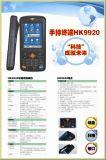 圖書館圖採器(HK9920)