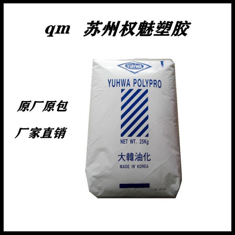 現貨大韓油化 PP 5016H 注塑級 擠出級 吹膜級 耐候 纖維