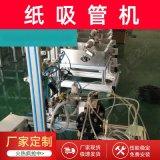 纸吸管机纸质吸管机械设备全自动高速纸吸管机