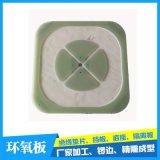 玻纤板加工 水绿色 加厚玻纤板 加工件 厂家加工生产
