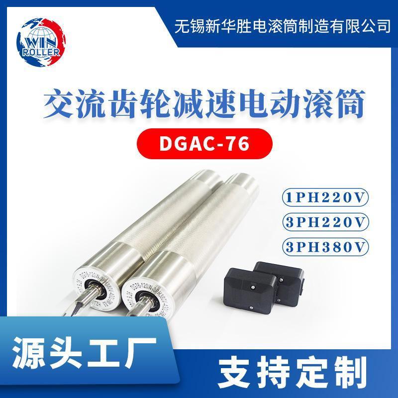 新华胜直径76mm交流电动滚筒V槽动力可压花包胶环保材料辊筒