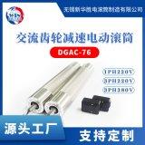新華勝直徑76mm交流電動滾筒V槽動力可壓花包膠環保材料輥筒