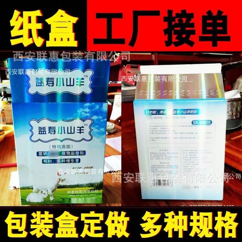 光柱银卡金卡富平羊奶粉逆向化妆品面膜护肤品包装盒来图定制