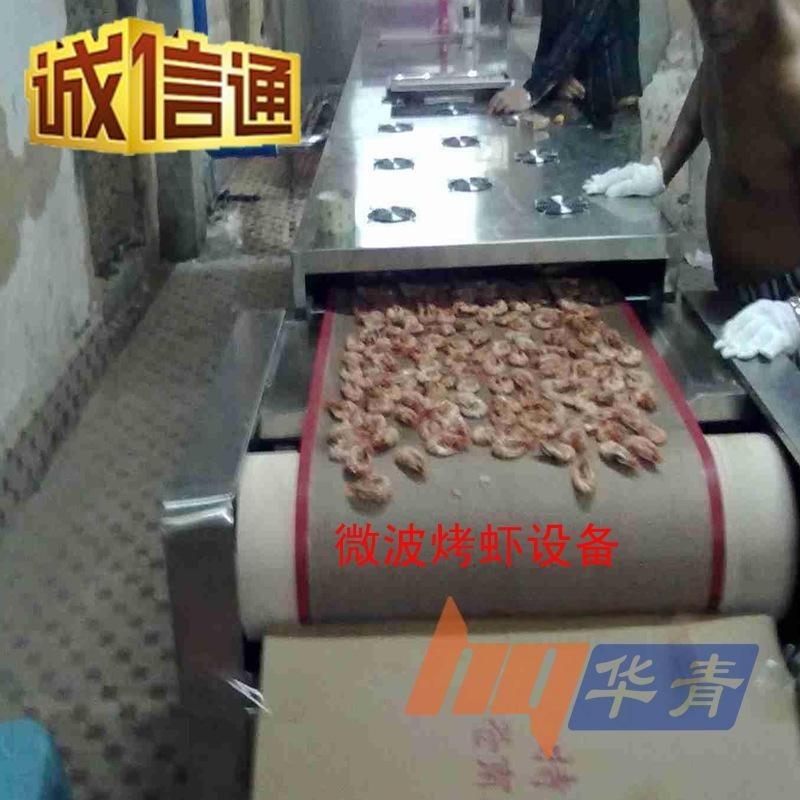 海产品微波烘干机 模拟恒温烘干技术 微波烘干提高海产品加工效率