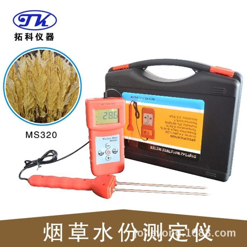 MS320烟叶水分测定仪,烟草包水分测定仪