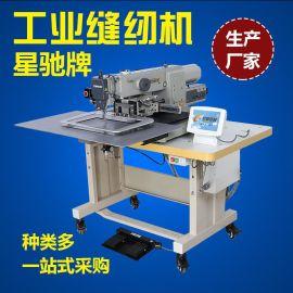 星驰工业缝纫机电脑电动缝纫机 全自动化缝纫设备 sewing machine