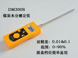 煤粉水分仪,面煤水分测定仪DM300S
