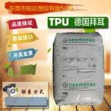 不变黄85度聚氨酯 TPU透明料 德国拜耳 UNY-85A 高回弹聚氨酯