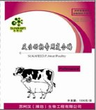 苏柯汉养奶牛用饲料复合酶