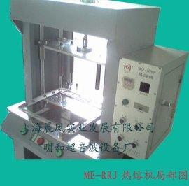 玩具超声波焊接机-高效节能型