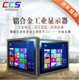 12寸3MM超薄 电阻触摸屏嵌入式工业显示器