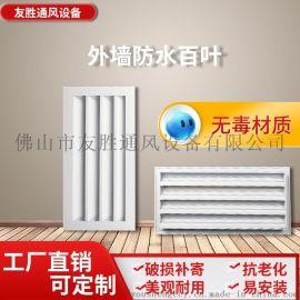 外墙防雨防水百叶窗空调主机保护罩铝合金通风窗