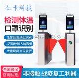 支持人臉檢測人行通道閘門禁系統單門門禁考勤系統