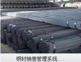 钢材销售管理系统