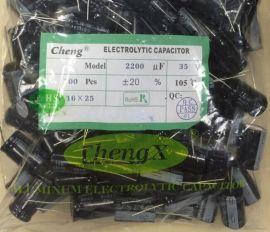 电解电容2200UF35V16*25 铝电解电容器 厂家特价直销