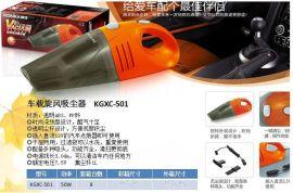 康佳 车载旋风吸尘器KGXC-501