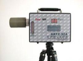 青岛首行AKFC-92A型矿用粉尘采样器