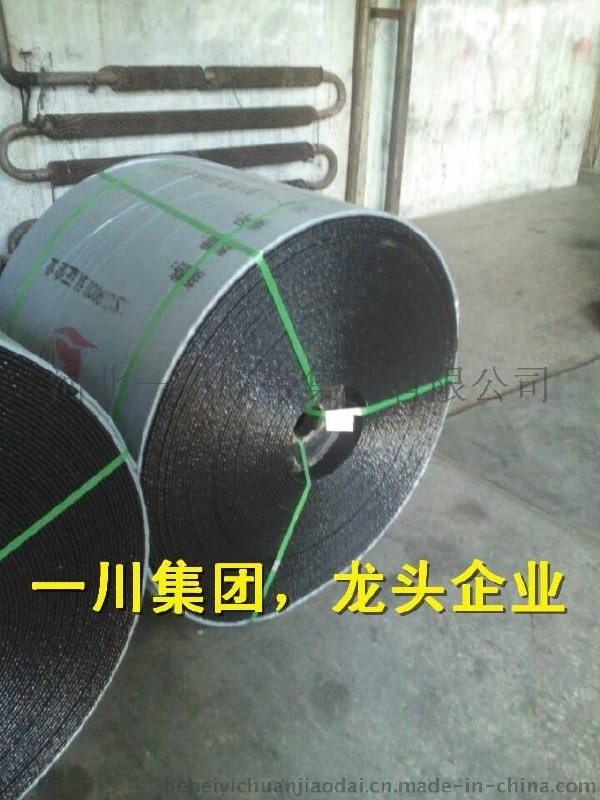 PVG,PVC,煤礦用整芯阻燃輸送帶,